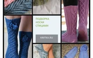 Ажурные носки спицами со схемами и подробным объяснением как вязать
