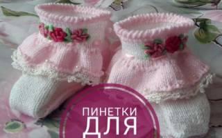 Вязание пинеток для новорождённых спицами или крючком по схемам