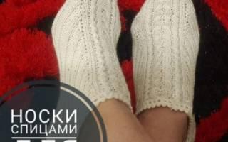 Вязание носков: пошаговый мастер-класс для начинающих