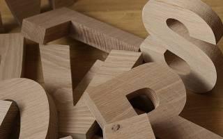 Как вырезать буквы из дерева своими руками: объемные слова самому с фото