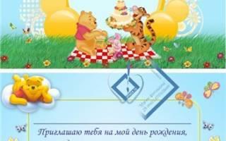 Пригласительные на день рождения девочки и мальчика: текст и примеры с фото