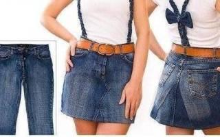 Как перешить джинсы в юбку: мастер класс с фото